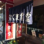 くま食堂 - 元町通3丁目、少し入ったところにある、人気洋食屋さんです
