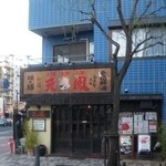天鳳 - お店(外観)