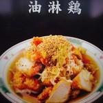 いけ田 - 中国料理の油淋鶏。当店では和風にアレンジしてご提供いたします。