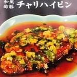いけ田 - 江戸末期に長崎で生まれた豚肉料理。