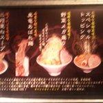 道頓堀ラーメン豪竜 - 店の特徴が書かれてある