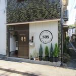 サン オブ ア サンドイッチ - 六本松にあるアメリカ人のマックさんとスェーデン人のリキャさんの作る手作りサンドイッチのお店です。