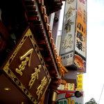 横浜中華街 薬膳火鍋 大草原 - 1階が金香楼さん、4階がこちらのお店です