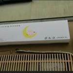 PORCO - 入り口の看板
