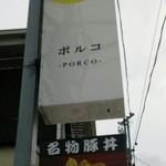 PORCO - 道路側看板