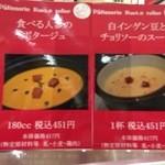 Patisserie Ravi,e relier - スープ