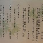小料理 石蕗 - メニュー