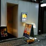 和カフェ&肉バルの花鳥風月 - お店の外観です。