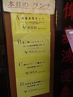 隆蓮 - 2015年2月23日