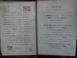 隆蓮 - 2015年2月23日隆蓮