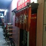 温州菜館 -