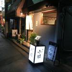 すし小粋 - 住宅街に小粋の暖簾が!