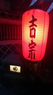 銀座 吉宗 - 提灯