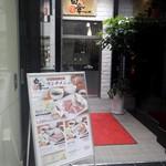 焼肉ダイニング白李 燦 -