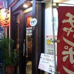 昭和軒 - 外観 2015.10
