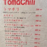 43269728 - 拉麺ひらり(香川県高松市屋島西町)メニュー