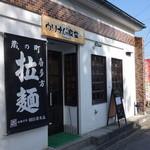ウリナム食堂 - 地元の方で大盛況、皆さんは醤油ラーメン(¥650税込み)です。