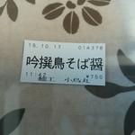 43272870 - 【2015.10.17(土)】食券