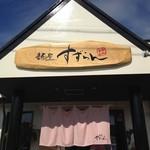 麺屋 すずらん - 海鮮ラーメン すずらん