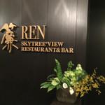 スカイツリー ビュー レストラン&バー 簾 - 2015/07