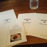 ブンダン - special メニュー「とんかつお好み焼き」の誘惑