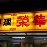 栄華光本店 - 看板