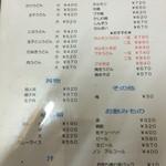 43277919 -        〜メニュー表〜