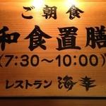 43278266 - (その他)営業情報(ご朝食)
