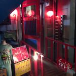 台湾料理 ごとう - 外観