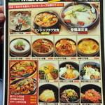 韓国料理ノダジ - 昼のメニュー