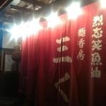 烈志笑魚油 麺香房 三く - 外観