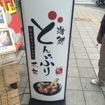 海鮮どんぶり太郎 - 入り口の看板