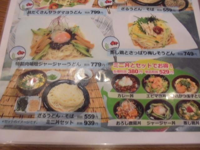 キッチングルメ 近江八幡店