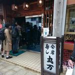 43281022 - 精進料理・会席・寿し「丸万」