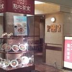 點心茶室 京都店