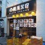 麺屋黒田 - 外観