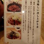 ひつまぶし名古屋 備長 - ひつまぶしの美味しい食べ方