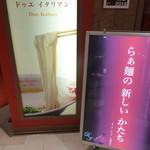 黄金の塩らぁ麺 ドゥエ イタリアン - 入り口の看板