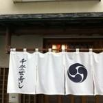 千登世寿司 - 外観 Sep/2015