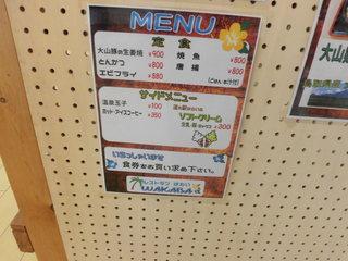 レストランはわい - メニュー③