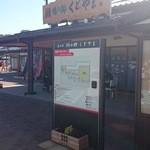 道の駅 柿の郷くどやま - 道の駅柿の郷くどやまの看板