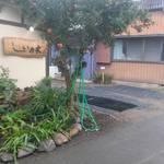 しいの木 - 駐車場(軽専用)