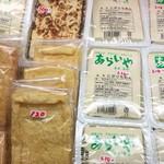 あらいや豆腐店 - お豆腐とお揚げ