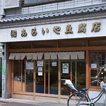 あらいや豆腐店 - あらいや豆腐店