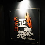 正泰苑 - 2015.10 「芝大門 正泰苑」の看板