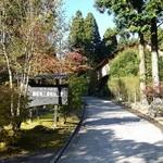 珈道庵 三瀬山荘 - 山奥の一角に、忽然と現れるコーヒー専門店です。
