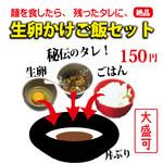 春日亭  - 生卵かけご飯セット