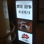 天然わかさぎ温泉いこいの館喫茶オオルリ - お店の外観
