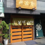 丹波屋 - 商店街に佇む雰囲気のある外観!