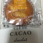 メリーチョコレート - ガトーオランジュ